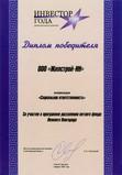 """Диплом победителя конкурса """"Инвестор года - 2006"""" в номинации """"Социальная ответственность"""""""