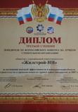 Награда Победителя XII Всероссийского конкурса на лучшую строительную организацию, 2008 год