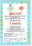 """Диплом """"Добросовестный застройщик - Городское жилье"""""""