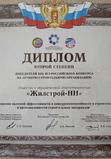 Награда Победителя XIII Всероссийского конкурса на лучшую строительную организацию, 2009 год