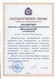 Благодарственное письмо Правительства Нижегородской области, 2006 год