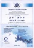 """Диплом первой степени за """"Лучший  архитектурный проект, реализованный в строительстве"""", 2007 год"""