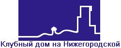Клубный дом на Нижегородской