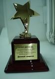 """Награда Победителя церемонии награждения 2009 года """"Бизнес как искусство"""" в номинации """"Главный строитель жилой недвижимости"""""""