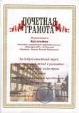 Почетная грамота губернатора Нижегородской области, 2007 год