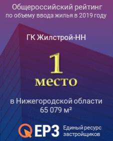 1 место по объему ввода жилья в 2019 году